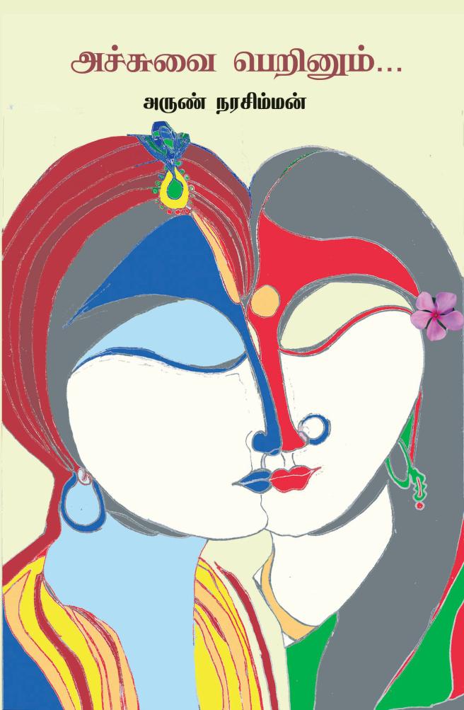 அருண் நரசிம்மன்