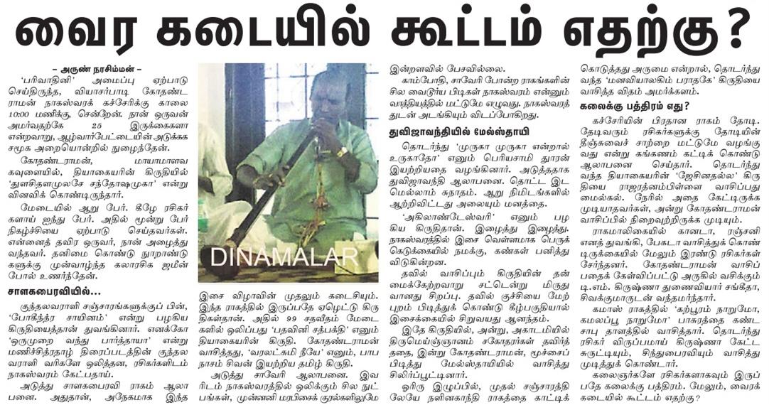 2013-dec-30-dinamalar-arunn-review-kothandam